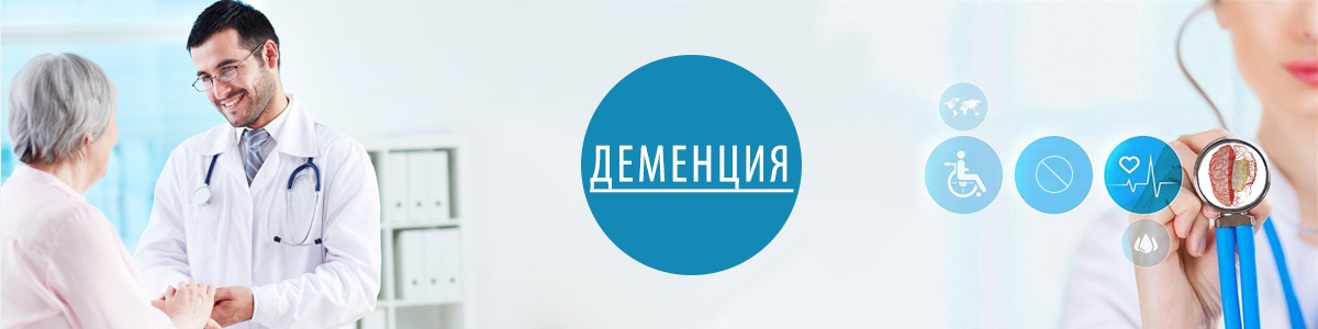 ДЕМЕНЦИЯ.рус