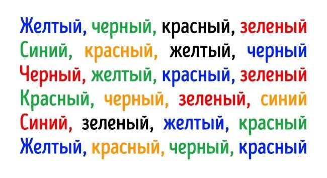 Упражнение «разноцветный текст»